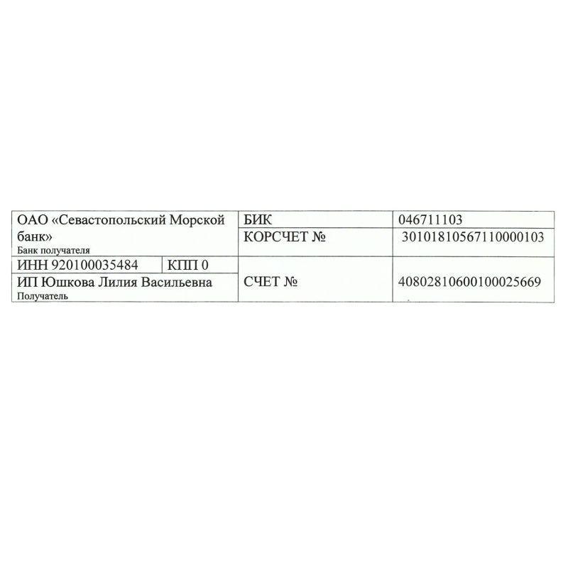 Реквизиты счета ИП Юшкова