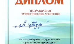 Диплом от компании Командор