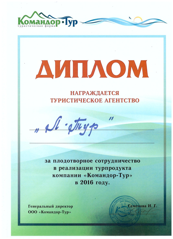 Дипломы и Сертификаты Л ТУР турфирма Авиакассы Экскурсии Туры  Диплом от компании Командор