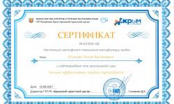 Сертификат от Министерства туризма Крыма о повышении квалификации
