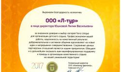 2017 Благодарственное письмо ООО Черномор