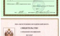 Сертификат и свидетельство обучения по программе ТПДС