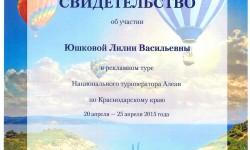 Свидетельство Л-ТУР по Краснодарскому краю
