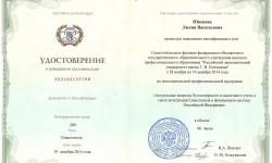 Удостоверение о повышении квалификации компании Л-Тур