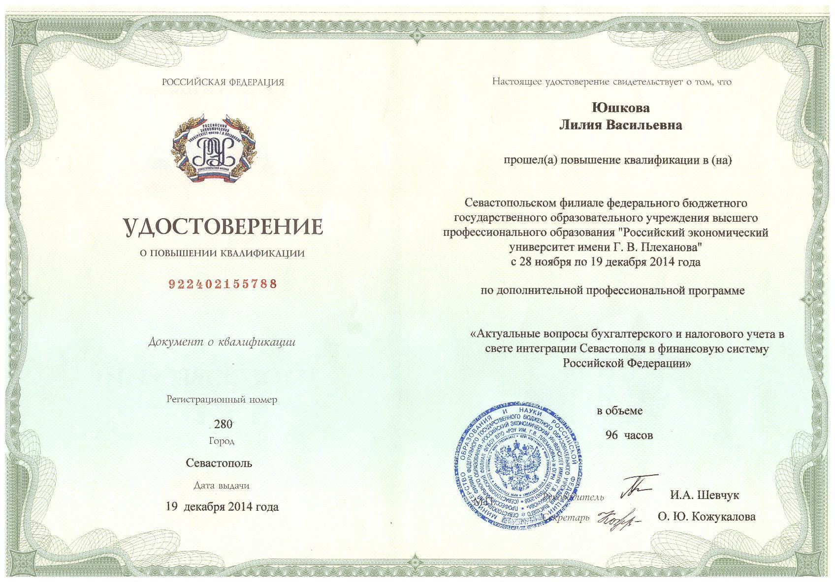 Дипломы и Сертификаты Л ТУР турфирма Авиакассы Экскурсии Туры  Дипломы и Сертификаты