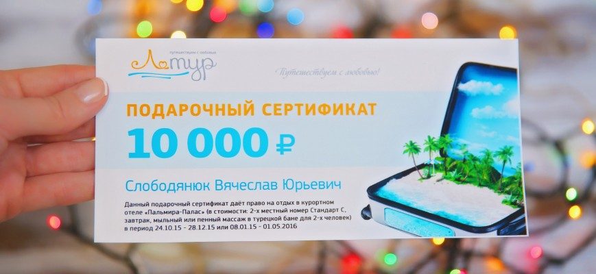 Подарочный сертификат Л-ТУР