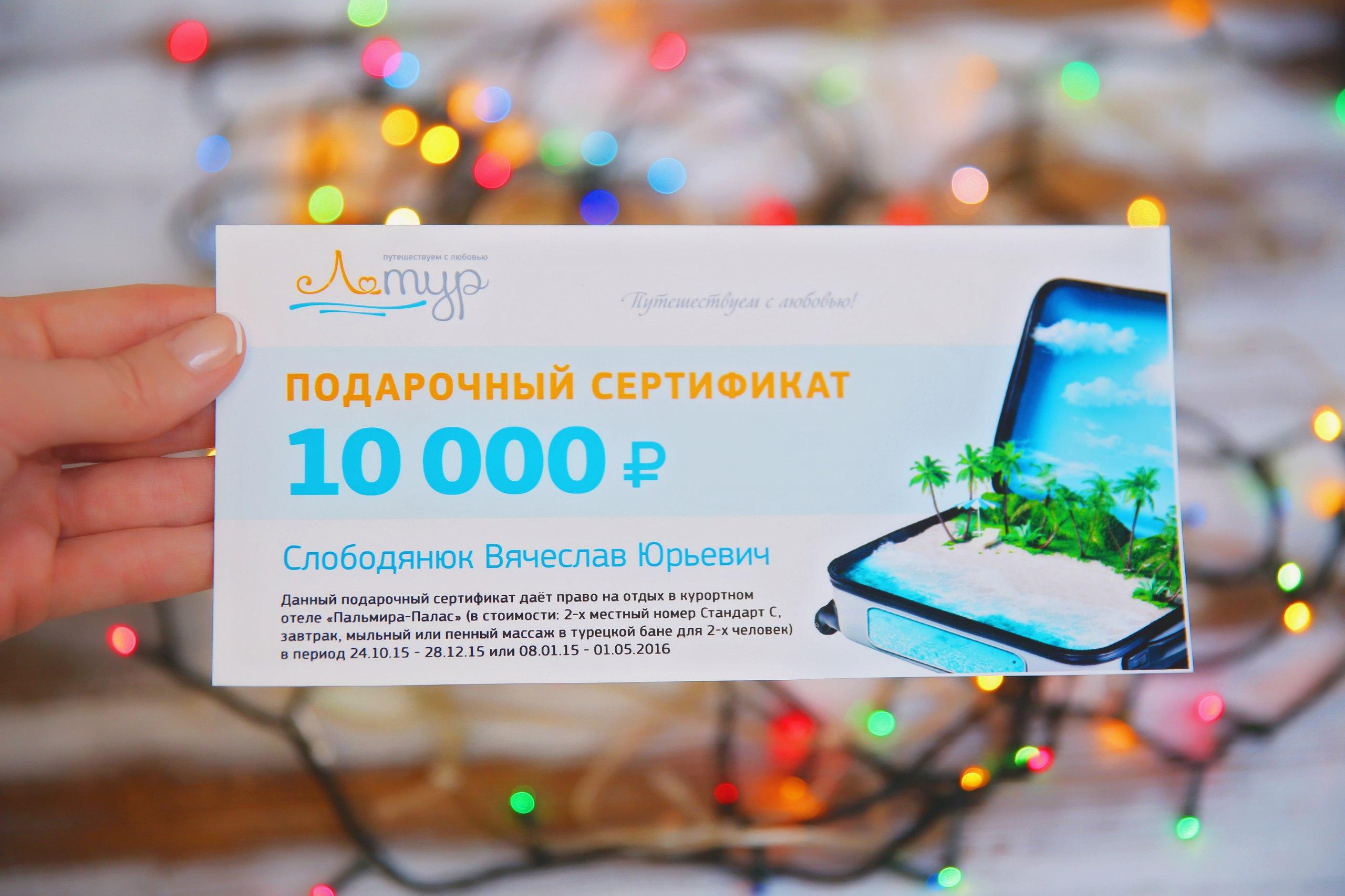 794910d0bc79 Подарочный сертификат Л-ТУР. Турфирма, авиакассы в Севастополе.