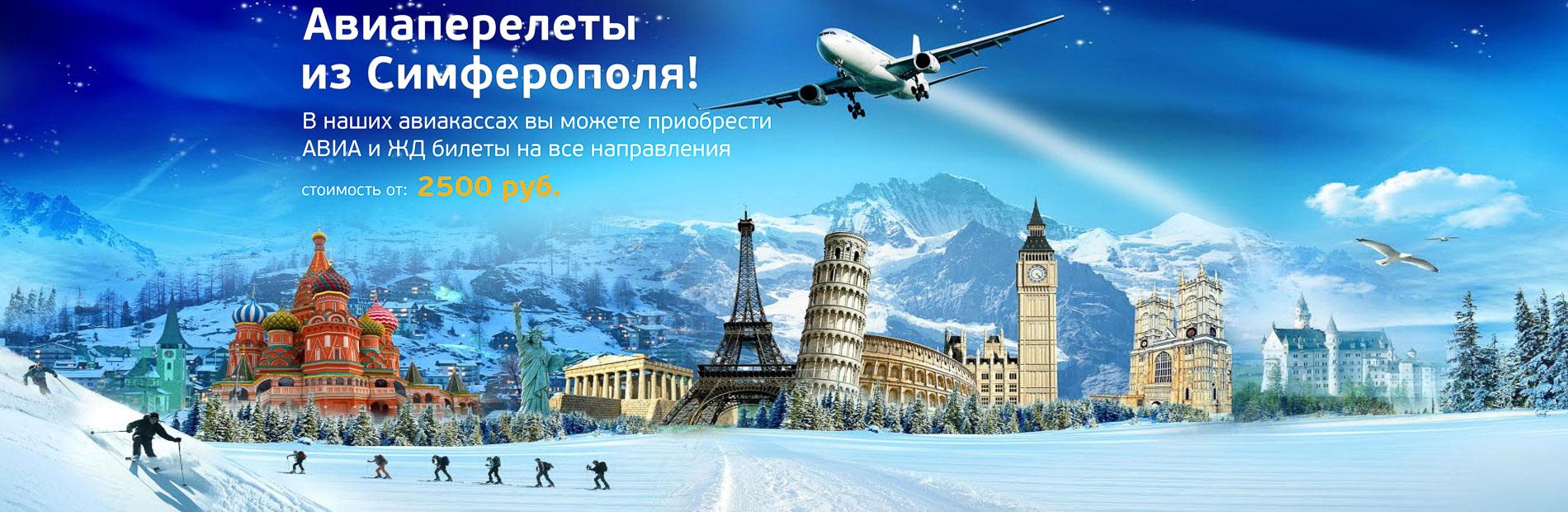 Авиакассы в Севастополе. Авиа и ЖД билеты.