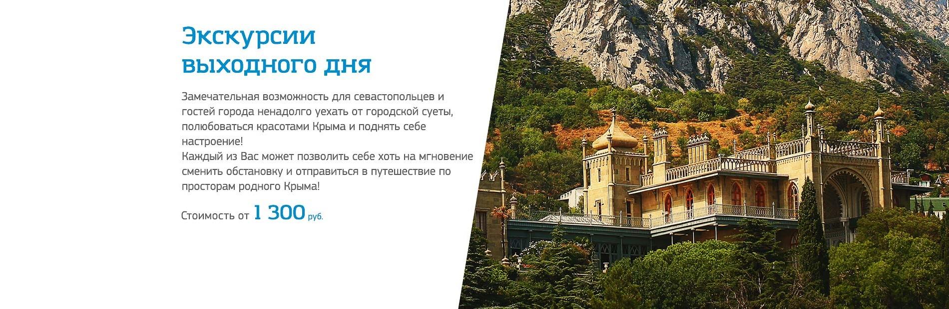 Экскурсии выходного дня в Крыму