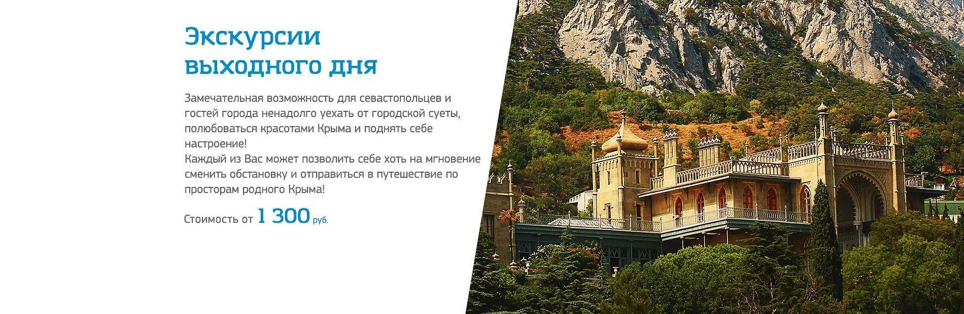 Экскурсии и туры по Крыму, для взрослых и школьников.