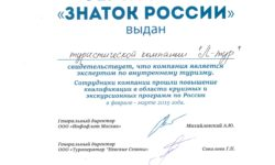"Сертификат ""Знаток России"""