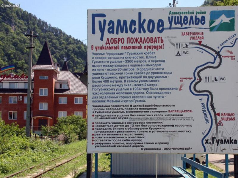 «Выходные в Адыгее» — автобусный тур из Севастополя
