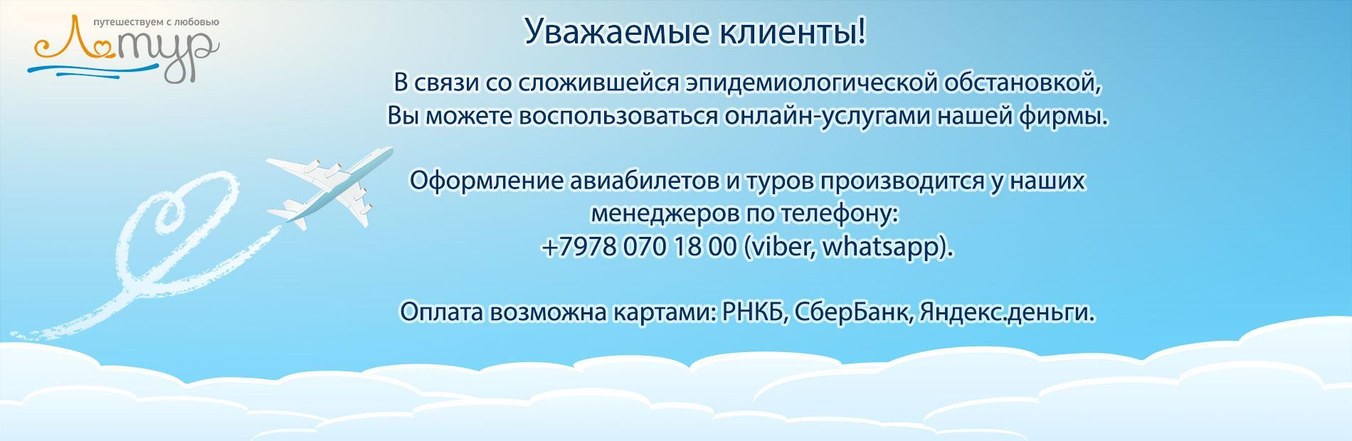 авиакасса в Севастополе, купить авиабилеты, авиакассы, Севастополь, турфирма, авиа и жд билеты в Севастополе
